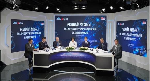 LG新能源启动第四届中国大学生动力电池创新竞赛