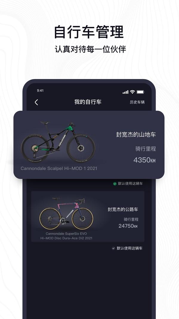 环法中国系列赛官方骑行应用软件IMIN「由我」登场