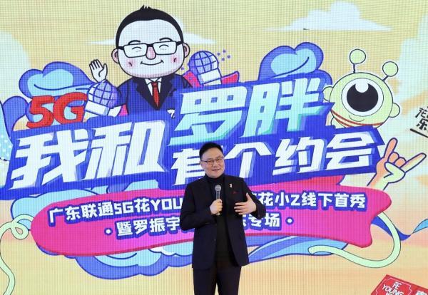广东联通5G花Young派大使花小Z线下首秀实力破圈