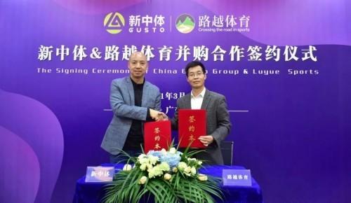 新中国体育路越M&A合作签约!万教练签第一批教官!