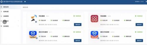 3.15专题 | 通付盾携手中国反病毒联盟连续8年引导网民使用可信移动App
