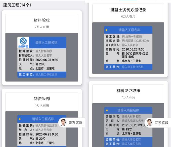 """今日水印相机App开创""""互联网+工程资料""""管理先河,是施工单位的共同选择"""