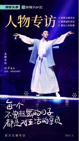 专访映客主播小Fàn |国家一线院团演员 众多明星身边的舞林高手