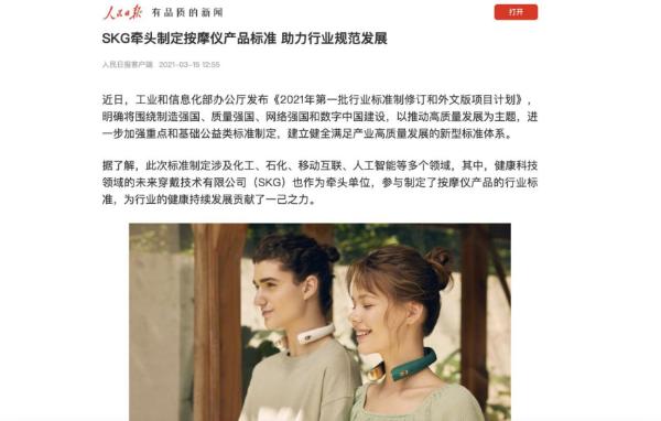 国内都吹国外筋膜枪,国外却正流行中国品牌SKG