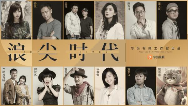 华为视频首档谈话节目《浪尖时代》来了,与12位大咖共看人生百态