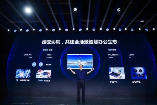 华为发布全新智能协作产品 帮助企业智能升级