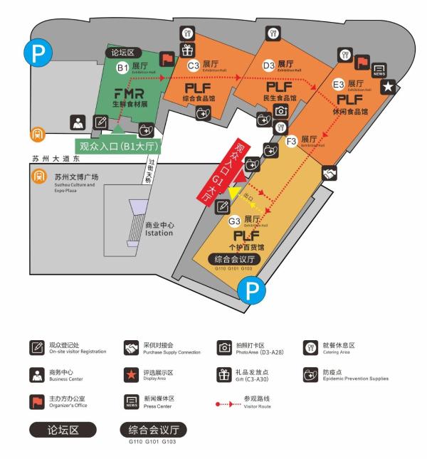 全球自有品牌产品亚洲展,完整论坛及同期活动公布