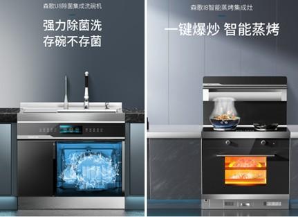 森歌电器携新品亮相AWE与上海建博会,邀您现场见证理想厨房