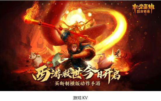 《非常英雄救世奇缘》全球发售 传递西游文化新风采