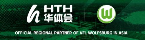 深化品牌全球化战略 中国将与沃尔夫斯堡开展多元化合作