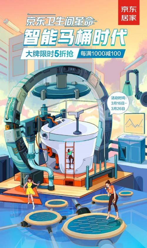 智能马桶一体机四年销量翻10倍!京东第五届智能马桶节等你来逛