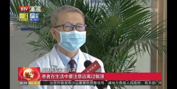 北京电视台报道丨北京中科白癜风医院举办皮肤病义诊活动