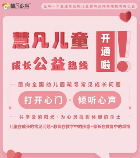 """慧凡教育荣获第十届中国公益节""""2020企业社会责任行业典范奖"""""""