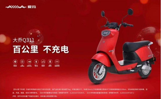 百公里,不充电,爱玛电动车8款新品陆续上市