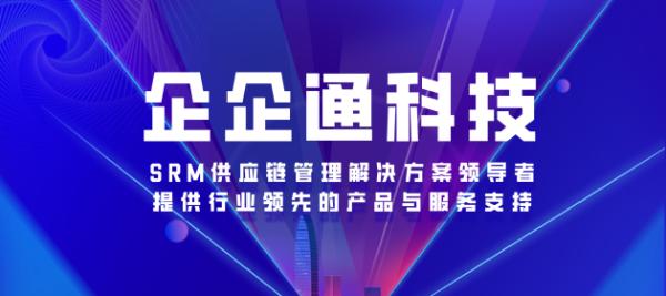 "SRM采购供应链领军企业""企企通""完成C轮融资"