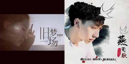 """陈子晴《偏向》持续走红,QQ音乐开放平台""""银河计划""""热歌不断"""