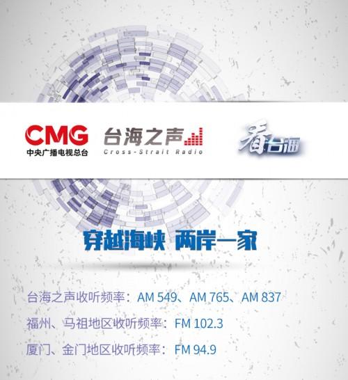 台湾海之声即将开播!中央广播电视总台发布了《台湾之声》和《大海》的片头和片尾歌曲