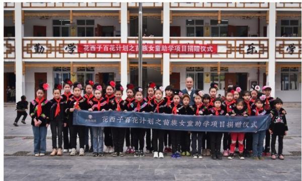 """花西子联合中国扶贫基金会开展""""苗族女童助学项目"""""""