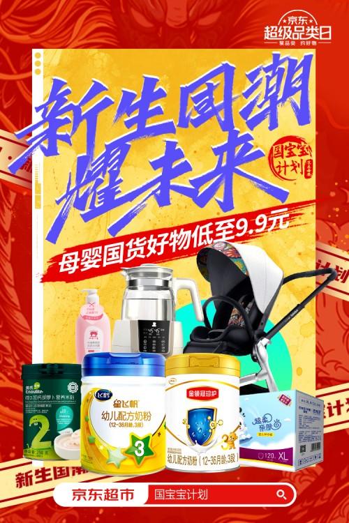 """京东超市推出全新母婴国货IP""""国宝宝计划"""" 掀母婴""""国潮热"""""""