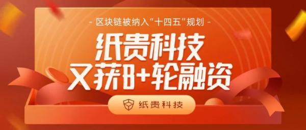 """纸贵科技又获B+轮融资!区块链被纳入""""十四五""""规划重点行业"""