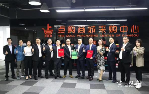 点购集团与怀庄酒业战略签约,联合打造产业数字化布局