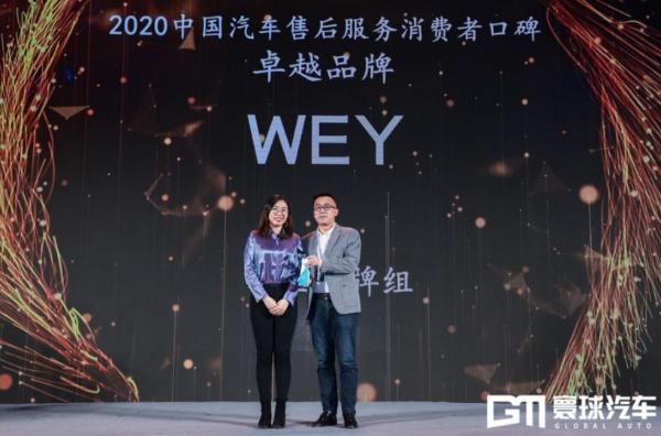 """服务第一WEY荣获""""中国汽车售后服务消费者口碑——优秀品牌""""称号"""