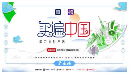 """3月26日国美""""买遍中国""""走进广东 邀你""""共叹美好生活"""""""