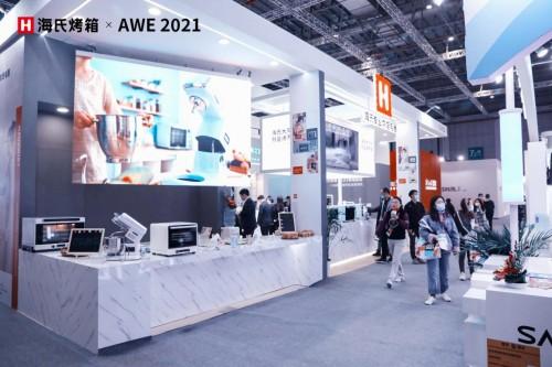AWE2021:多角度诠释烘焙硬实力,海氏烤箱多款产品获好评