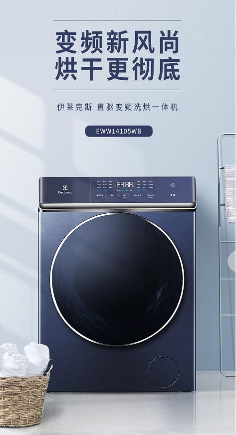 百年伊莱克斯实力定义健康洗护,DD直驱洗烘一体机值得入手