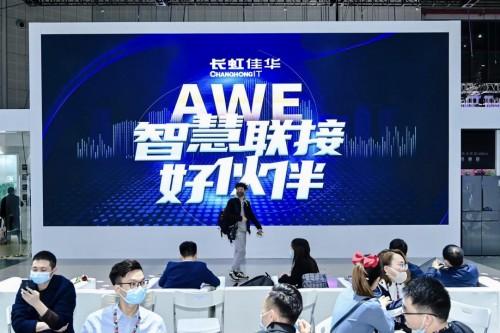 未来智慧生活 长虹佳华携伙伴点亮AWE 2021