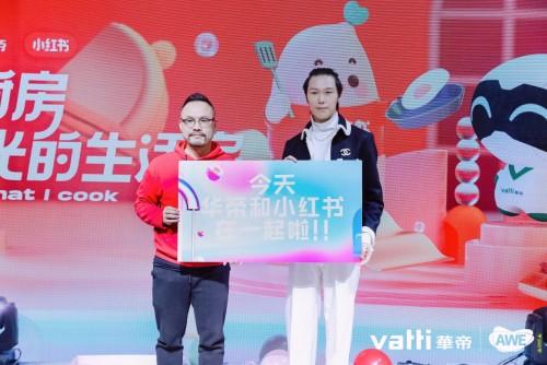华帝x小红书开启战略合作,为年轻人打造悦己新生活