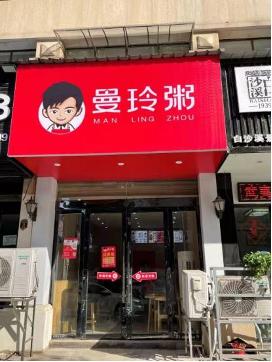 新餐饮时代下的曼玲粥店的运营秘诀