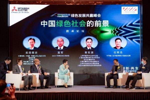 三菱电机绿色发展共赢峰会在沪举办