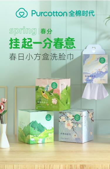 春季用全棉时代春日小方盒洗脸巾,把春意挂进家里