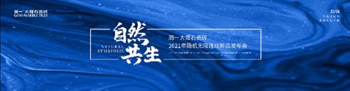 重磅揭幕丨让空间无限开阔!简一新品发布会在上海盛大启幕