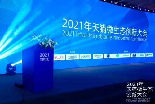2021天猫微生态创新大会预示着天猫微生态联盟未来将正式启动