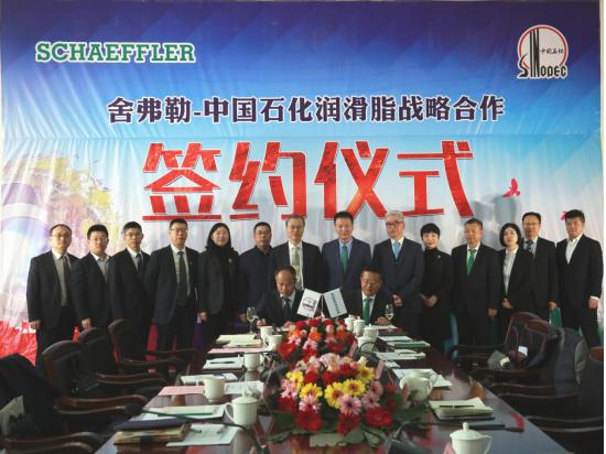 中国石化长城润滑油与舍弗勒签署油脂战略合作协议