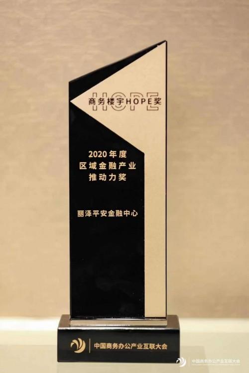 """丽泽平安金融中心荣膺""""2020年度区域金融产业推动力奖"""""""