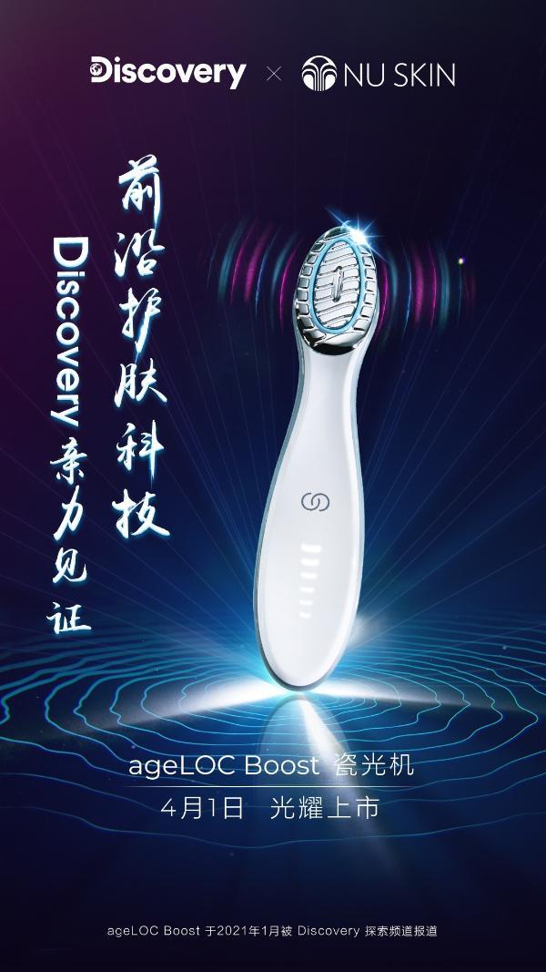 NU SKIN解锁科技之美 ageLOC瓷光机闪耀上市