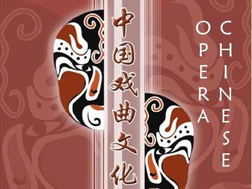 甘先生浅谈中国戏曲文化的现代意义