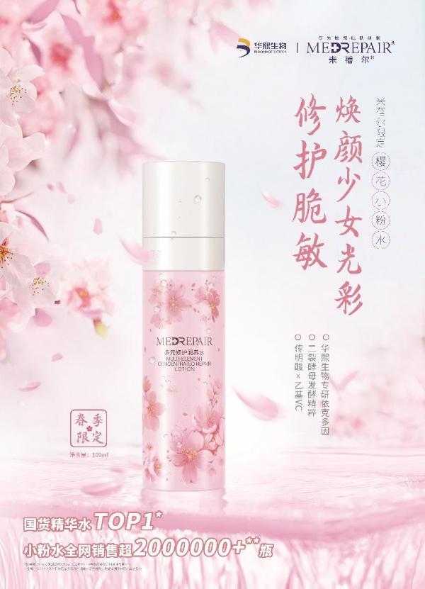 销量超200万瓶米蓓尔小粉水樱花限定款上市,集结多元治愈力