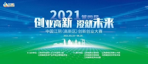 江阴:以赛为媒 构建产业协同的企业生态圈