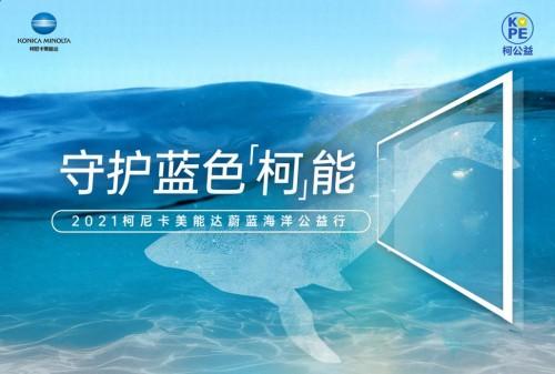 """2021柯尼卡美能达蔚蓝海洋公益行""""柯""""护蓝色星球"""