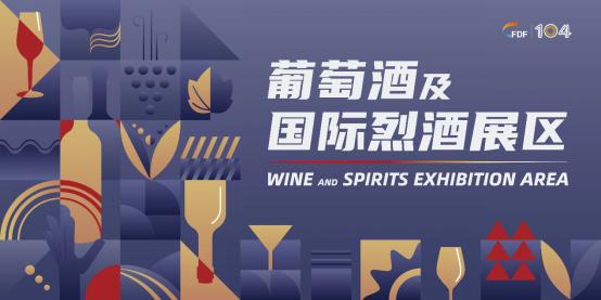 糖酒会葡萄酒及国际烈酒展区展商名录及活动一览
