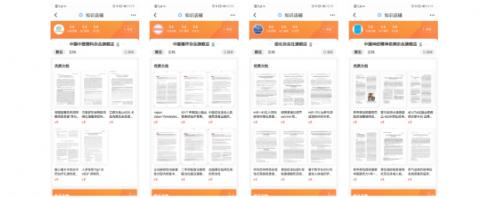 百度文库与中国新闻文化促进会学术期刊专业委员会达成战略合作 赋能学术期刊数字化发展