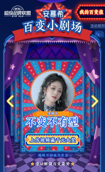 线上看《百变大咖秀》不过瘾?快来京东超级品牌百变秀赢录制门票!