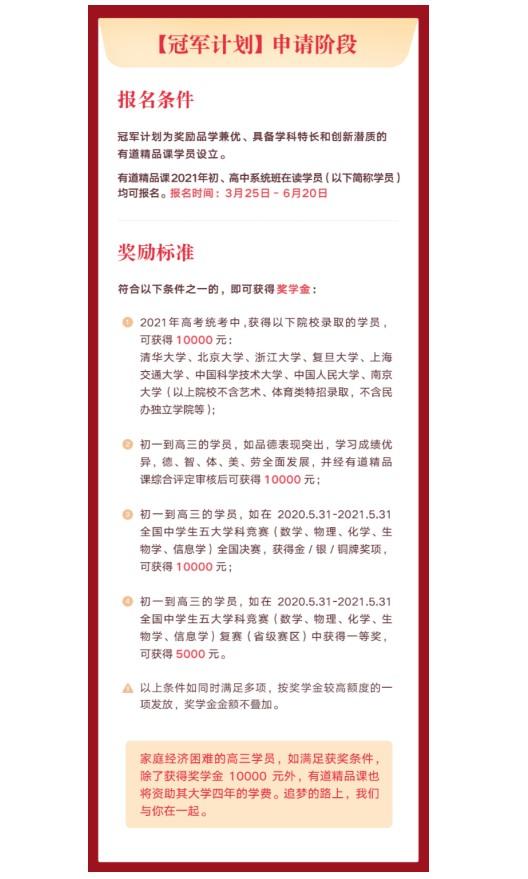 丁磊朋友圈官宣:追加到10亿元,奖励全国优秀初高中生