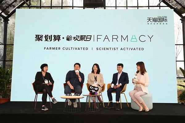 FARMACY携手聚划算欢聚日首发新品,引领天猫国际Clean Beauty新趋势
