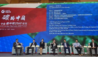 能链创始人戴震受邀出席碳中和2060论坛,分享能链数字驱动行业创新变革