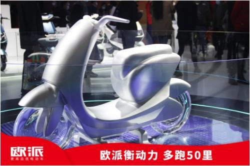 想低调都不行,欧派电动车衡动力系列强势出击天津展,人气爆棚!
